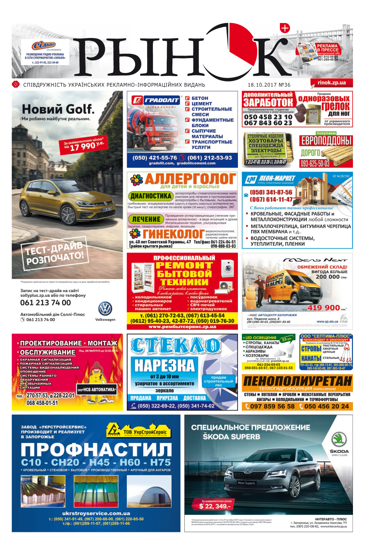 ac4c33819 МЕЛИТОПОЛЬСКАЯ ГАЗЕТА ОБЪЯВЛЕНИЙ №36 18.10.2017